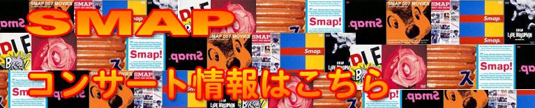 SMAP コンサート2006 チケット情報まとめました。SMAP コンサート2006情報はこちら!